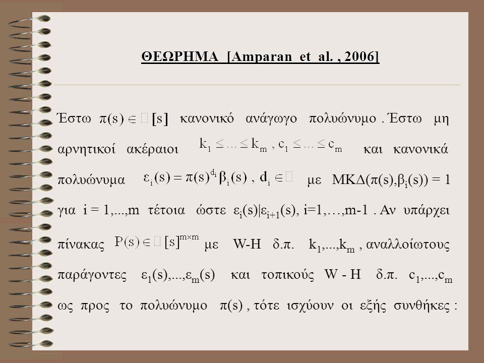 ΘΕΩΡΗΜΑ [Amparan et al. , 2006]
